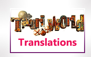 Tauri World Translation