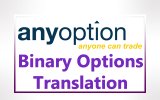 Translation of the binary options product anyoption