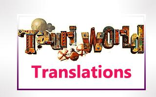 Tauri world Translation