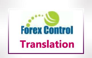 ForexControl Forex website translation